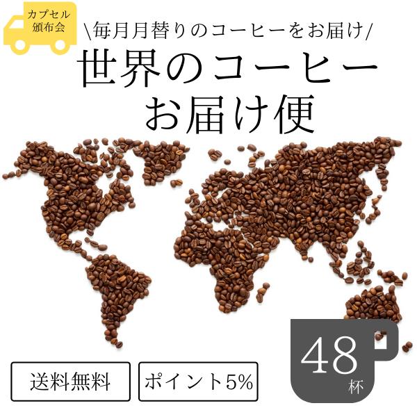 【世界のコーヒーお届け便】月替り・スペシャル・リッチ 3種お届けコース