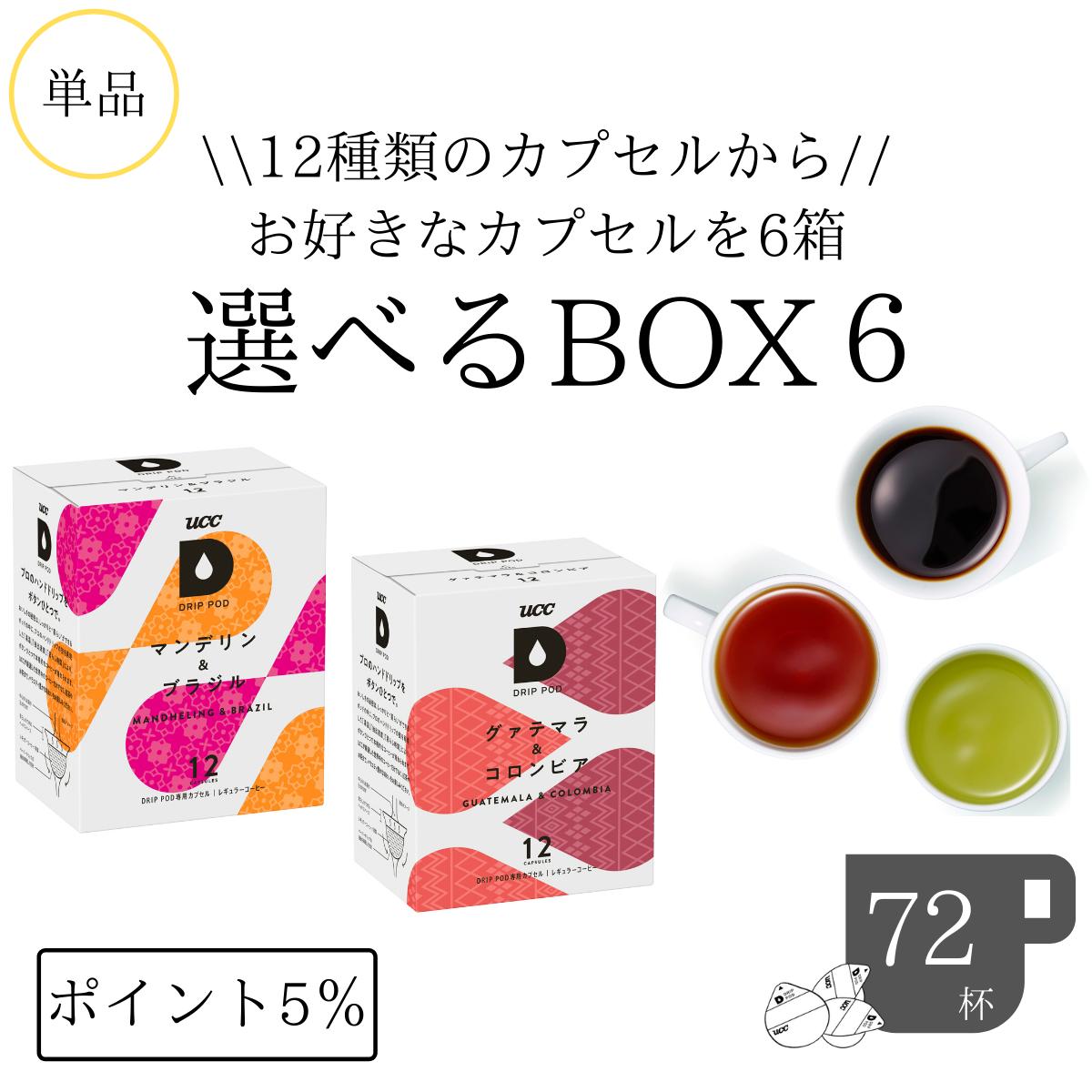 【選べるセット】選べるBOX6