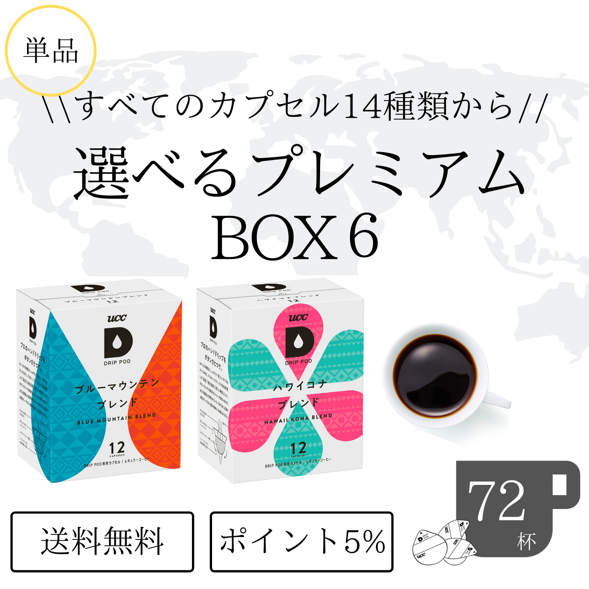 選べるBOX12