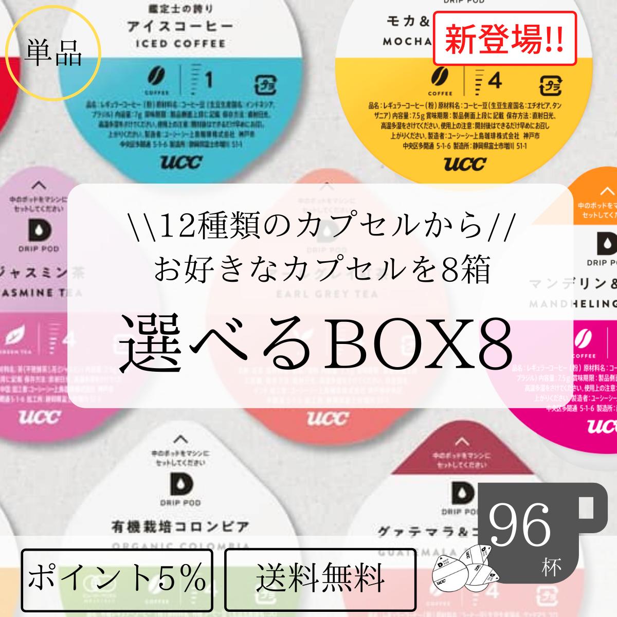 【選べるセット】選べるBOX8