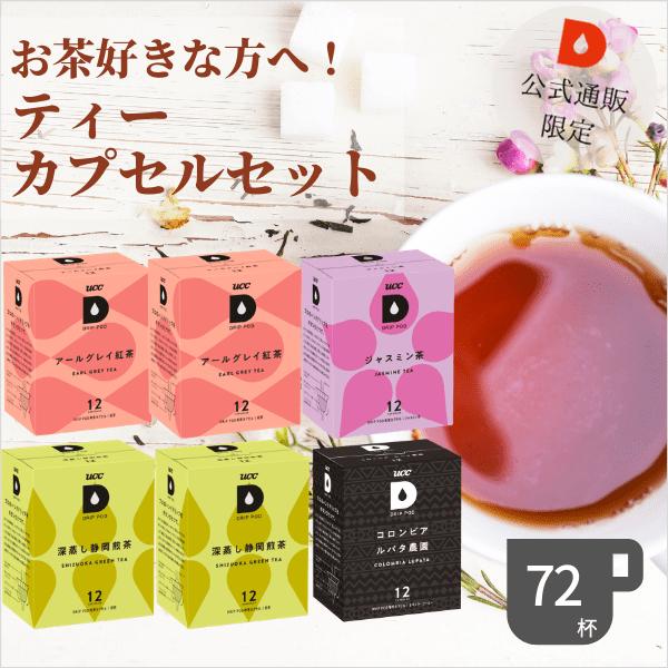 ドリップポッド 秋時間満喫セット 【DP3 ブラウン】