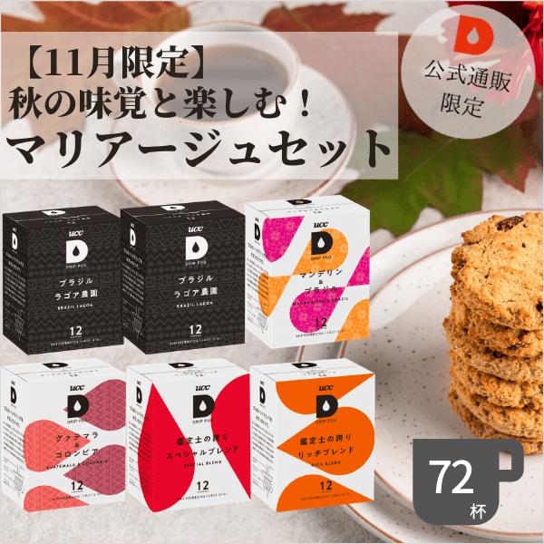 【11月限定】秋の味覚と楽しむマリアージュセット