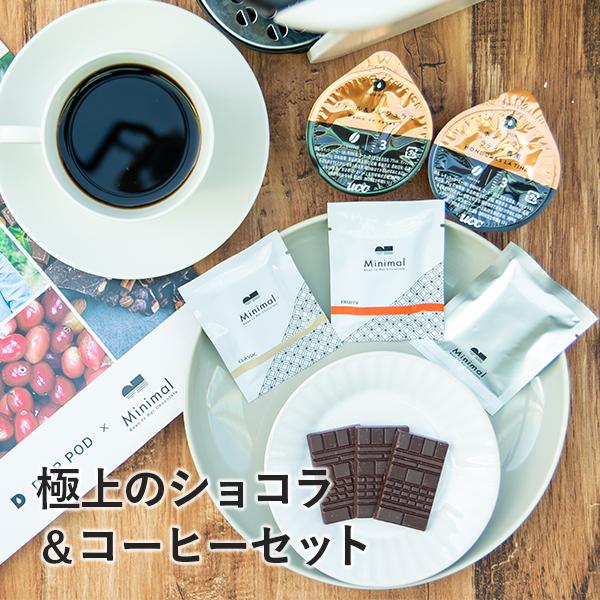 極上のショコラ&コーヒーセット