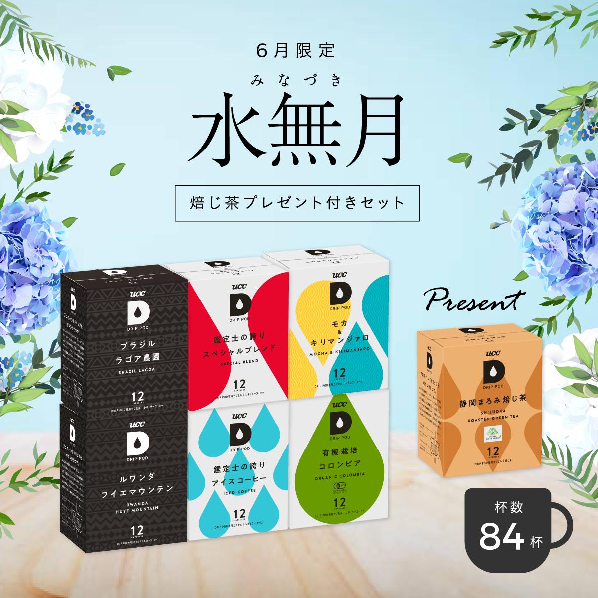 【6月限定】水無月(みなづき)・焙じ茶プレゼント付きセット