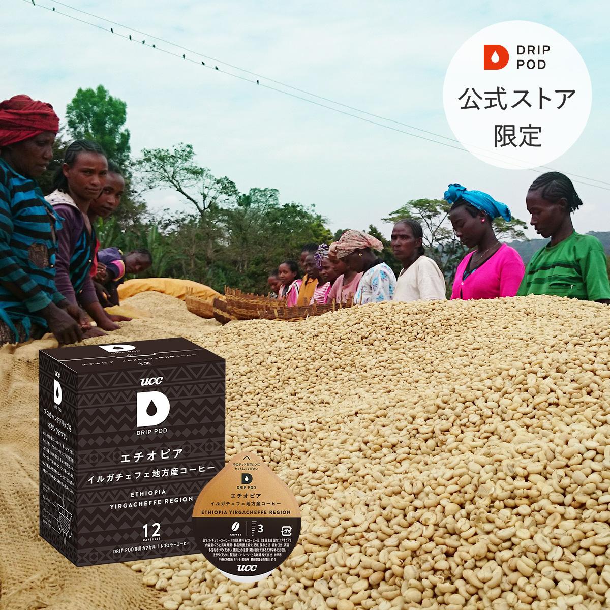 エチオピア イルガチェフェ地方産コーヒー