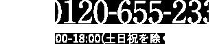 フリーダイヤル 0120-655-233